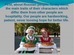 First, about Russian people. To my mind, the main traits of their characters