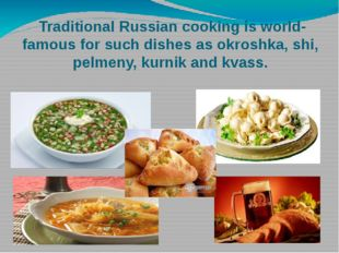 Traditional Russian cooking is world-famous for such dishes as okroshka, shi,