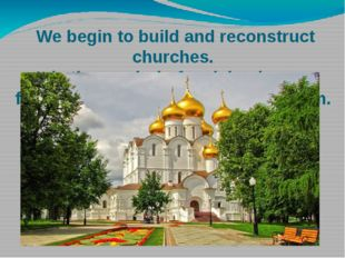 We begin to build and reconstruct churches. It is the symbol of reviving huma