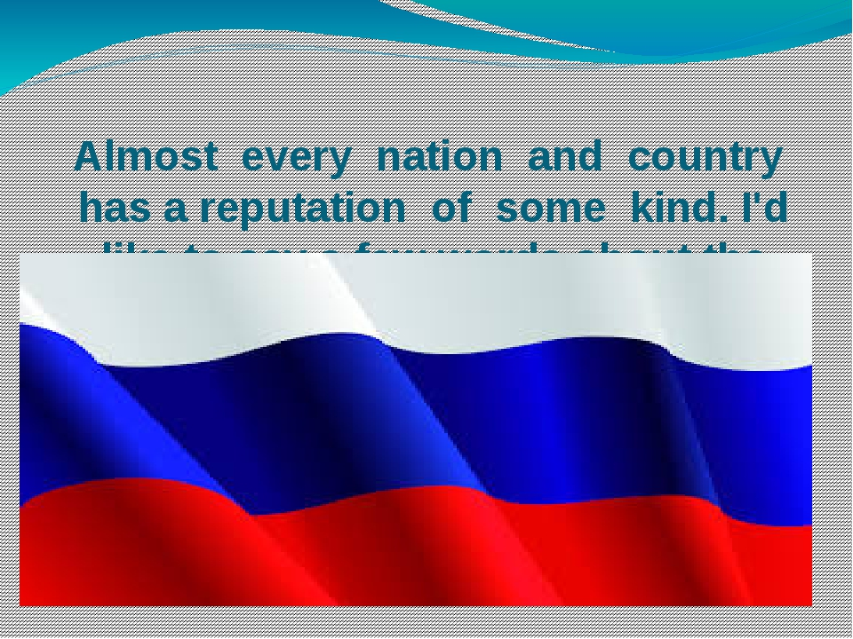 Almost every nation and country has a reputation of some kind. I'd like to s...