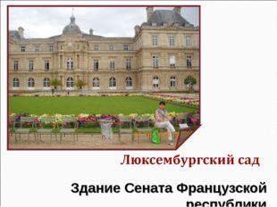 Здание Сената Французской республики