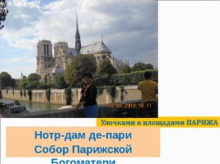 Нотр-дам де-пари Собор Парижской Богоматери
