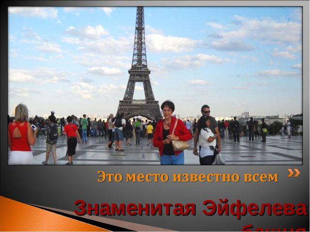 Знаменитая Эйфелева башня