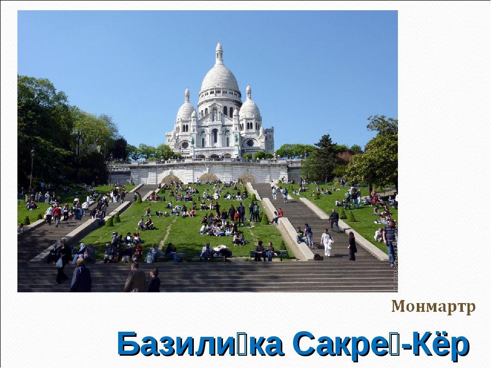 Базили́ка Сакре́-Кёр