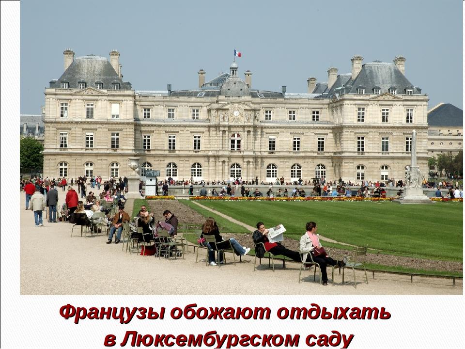 Французы обожают отдыхать в Люксембургском саду