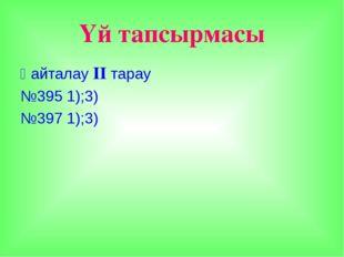 Үй тапсырмасы Қайталау II тарау №395 1);3) №397 1);3)