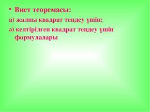Виет теоремасы: а) жалпы квадрат теңдеу үшін; ә) келтірілген квадрат теңдеу ү