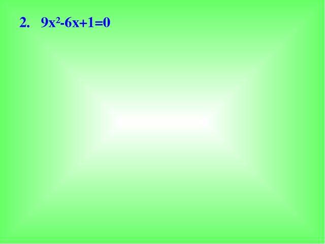 2. 9х²-6х+1=0