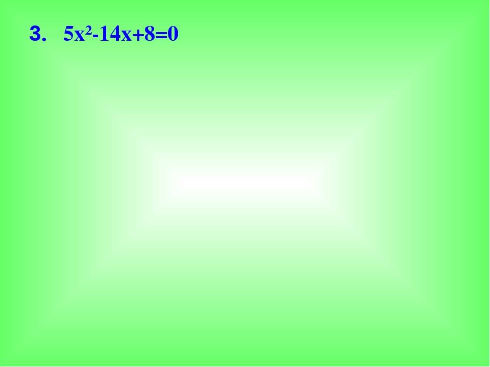 3. 5х²-14х+8=0