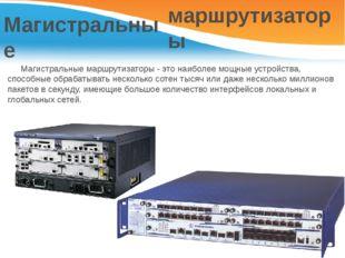 Магистральные маршрутизаторы Магистральные маршрутизаторы - это наиболее мощ