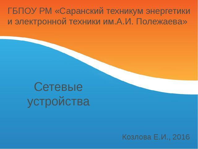Сетевые устройства Козлова Е.И., 2016 ГБПОУ РМ «Саранский техникум энергетики...