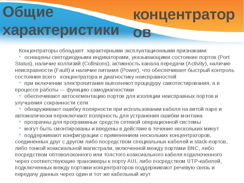 Концентраторы обладают характерными эксплуатационными признаками: оснащены св...