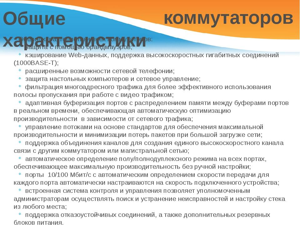 Общие характеристики всех коммутаторов: защита с помощью брандмауэров; кэширо...