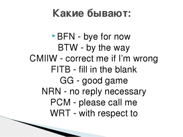 BFN - bye for now  BTW - by the way  CMIIW - correct me if I'm wrong  FITB -...