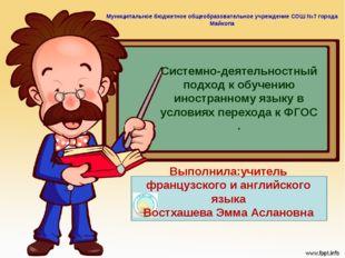 Системно-деятельностный подход к обучению иностранному языку в условиях перех