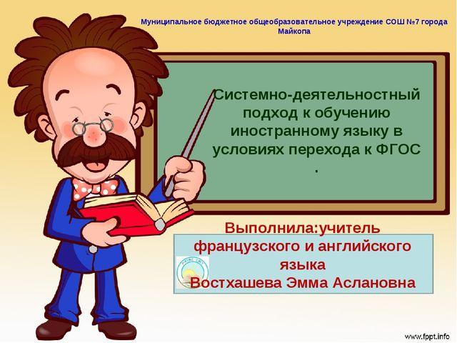 Системно-деятельностный подход к обучению иностранному языку в условиях перех...
