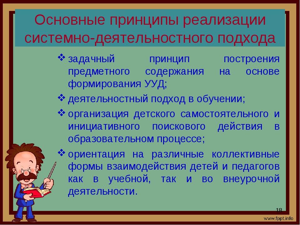 Основные принципы реализации системно-деятельностного подхода * задачный прин...