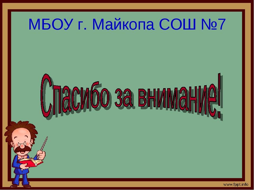 МБОУ г. Майкопа СОШ №7