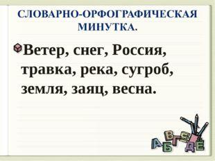 Ветер, снег, Россия, травка, река, сугроб, земля, заяц, весна. Ветер, снег,