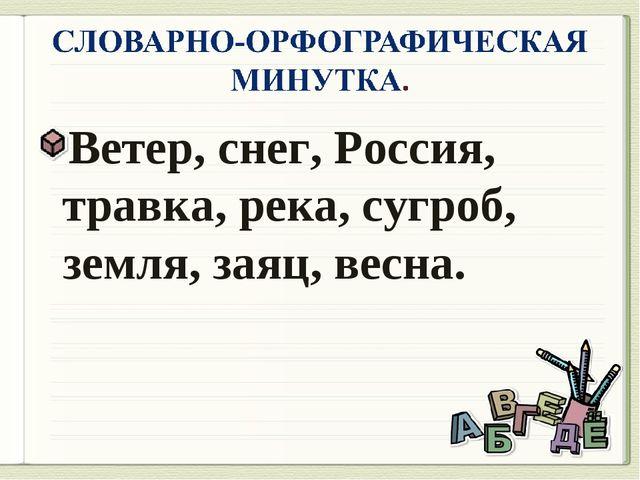 Ветер, снег, Россия, травка, река, сугроб, земля, заяц, весна. Ветер, снег,...
