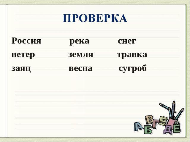 Россия            река            снег Россия            река            сне...
