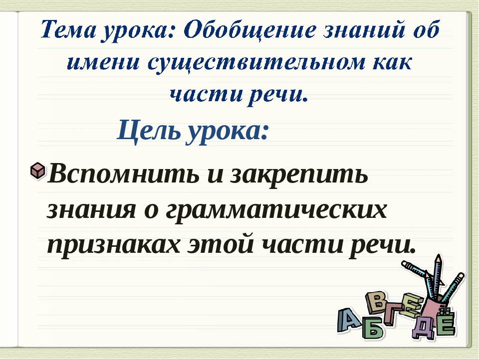 Цель урока:             Цель урока:  Вспомнить и закрепить знания о граммат...