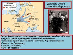 Декабрь 1940 г. – план «Барбаросса» План «Барбаросса», составленный с учетом