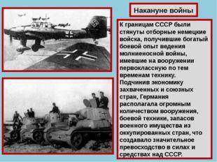 Накануне войны К границам СССР были стянуты отборные немецкие войска, получив