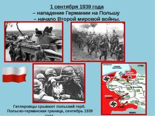 1 сентября 1939 года – нападение Германии на Польшу – начало Второй мировой в