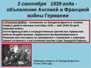 3 сентября 1939 года - объявление Англией и Францией войны Германии СТРАННАЯ