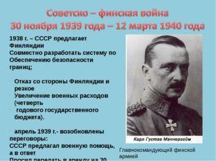 1938 г. – СССР предлагает Финляндии Совместно разработать систему по Обеспече