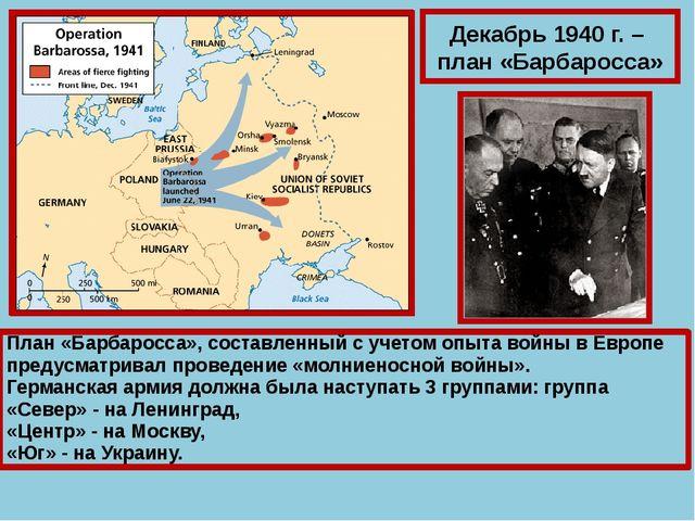 Декабрь 1940 г. – план «Барбаросса» План «Барбаросса», составленный с учетом...