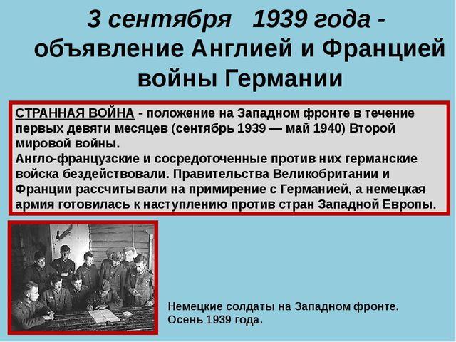 3 сентября 1939 года - объявление Англией и Францией войны Германии СТРАННАЯ...