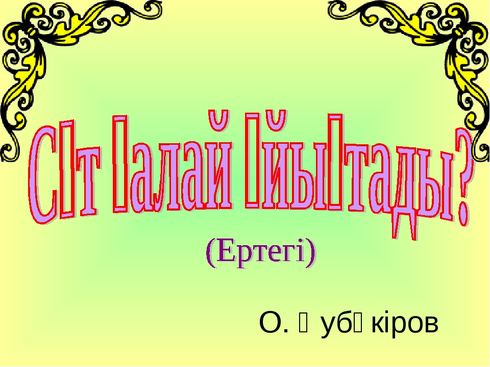 О. Әубәкіров