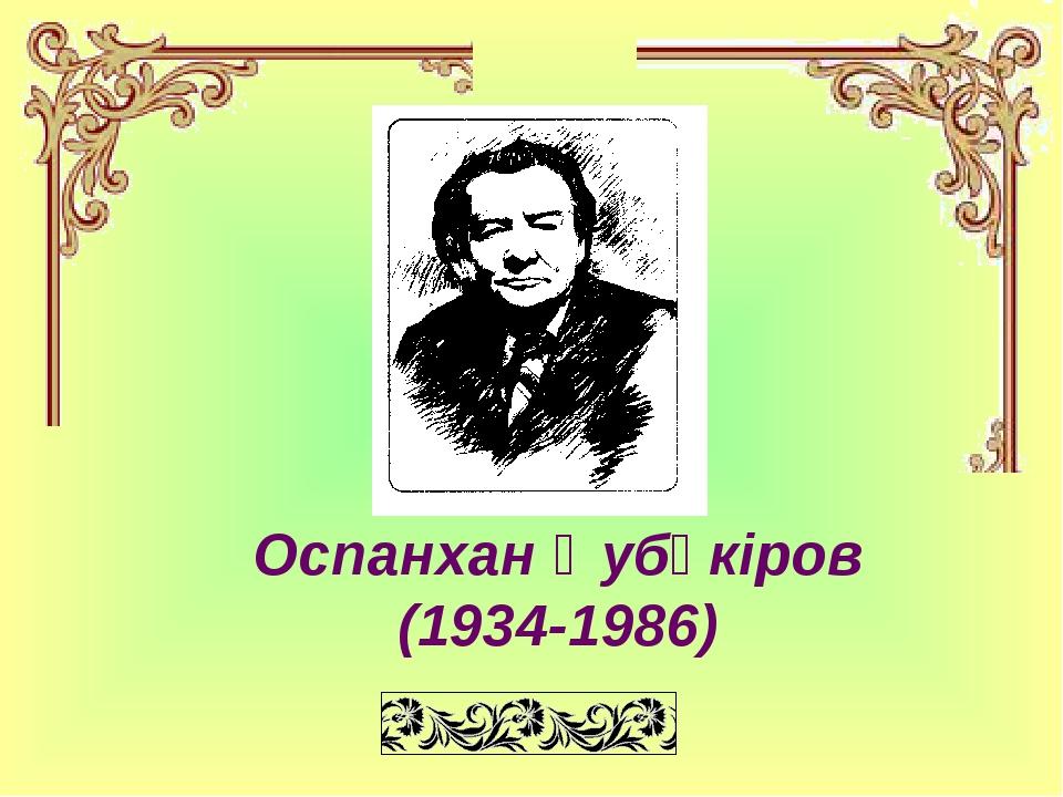 Оспанхан Әубәкіров (1934-1986)