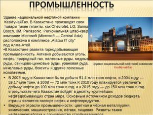 Здание национальной нефтяной компании КазМунайГаз. В Казахстане производят св