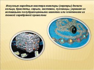 Искусные народные мастера-ювелиры (зергеры) делали кольца, браслеты, серьги,