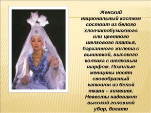 Женский национальный костюм состоит из белого хлопчатобумажного или цветного