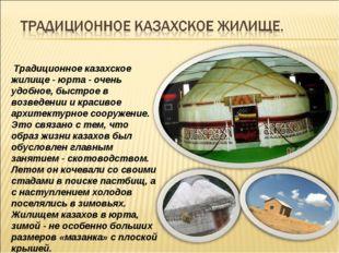 Традиционное казахское жилище - юрта - очень удобное, быстрое в возведении и