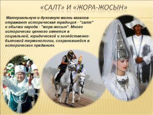 """Материальную и духовную жизнь казахов отражают историческая традиция - """"салт"""