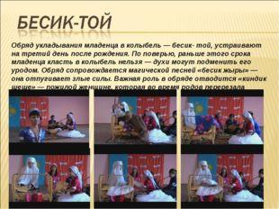 Обряд укладывания младенца в колыбель — бесик- той, устраивают на третий день
