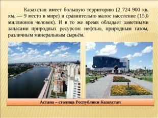 Казахстан имеет большую территорию (2 724 900 кв. км. — 9 место в мире) и ср