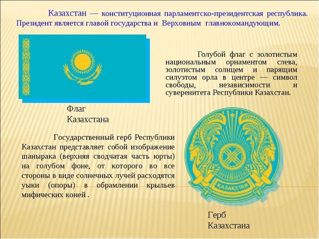 Голубой флаг с золотистым национальным орнаментом слева, золотистым солнцем...