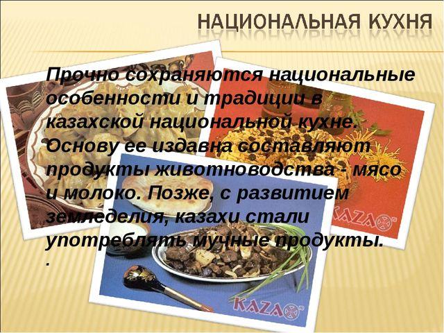 Прочно сохраняются национальные особенности и традиции в казахской национальн...