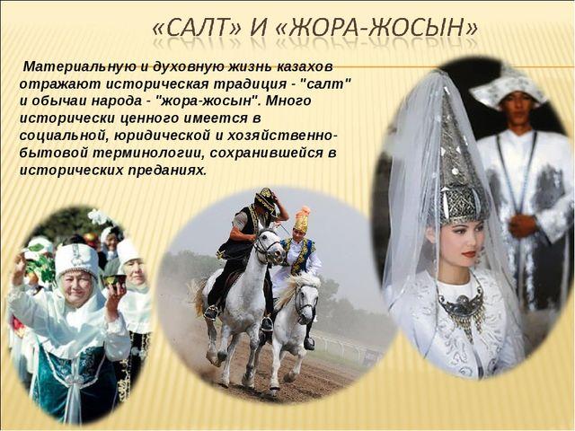 """Материальную и духовную жизнь казахов отражают историческая традиция - """"салт..."""
