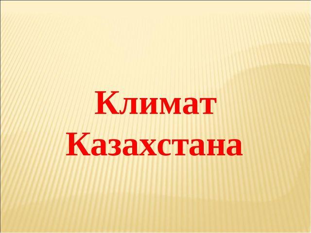Климат Казахстана