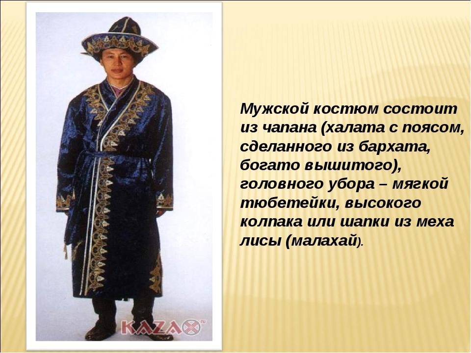 Мужской костюм состоит из чапана (халата с поясом, сделанного из бархата, бог...