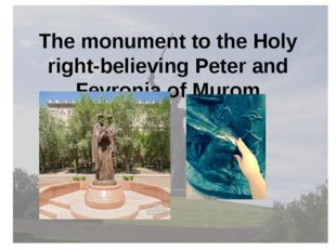 The monument to the Holy right-believing Peter and Fevronia of Murom