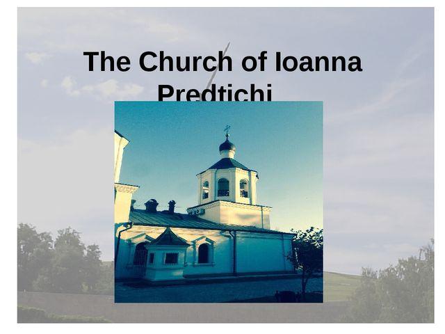 The Church of Ioanna Predtichi