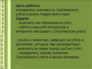 Цель работы: определить значимость Сергеевского утёса в жизни людей моего кра